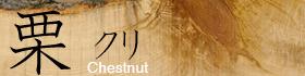 栗(クリ) - 無垢材在庫リスト