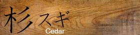杉(スギ) - 無垢材在庫リスト