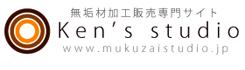 無垢材加工販売専門サイト「Ken's studio」
