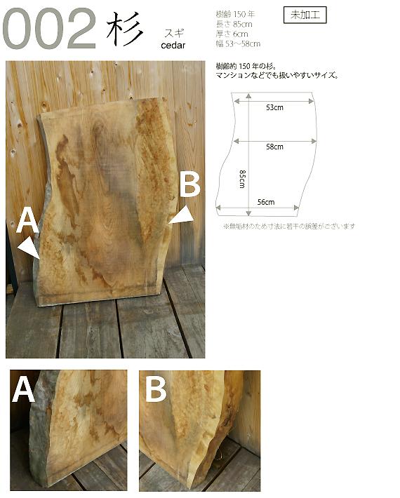 杉002 無垢材