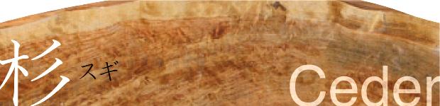 杉(スギ) 無垢材